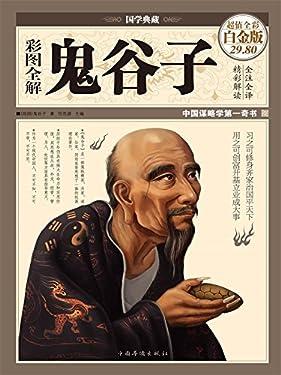 彩图全解鬼谷子 (国学典藏)