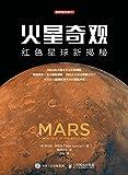 火星奇观:红色星球新揭秘