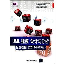 UML 建模、设计与分析标准教程(2013-2015版) (清华电脑学堂)