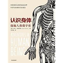 """认识身体:探索人体微宇宙(一部罕见的人体构造散文,带你看见""""医生眼中的人体微宇宙"""",还有那些我们天天使用却一知半解的身体内部秘密)"""