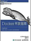 Docker开发指南 (图灵程序设计丛书)