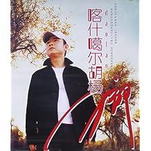 刀郎:喀什噶尔胡杨(CD+VCD)