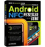 Android NFC开发实战详解