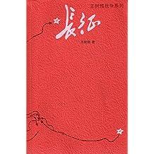 长征(畅销十年的经典纪实战争作品;荣获三大图书奖的优质读本;纪念建国70周年)