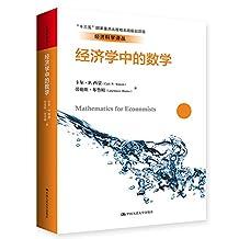 """经济学中的数学(经济科学译丛;""""十三五""""国家重点出版物出版规划项目)"""