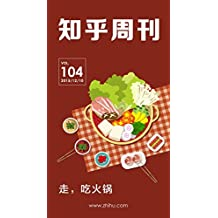 知乎周刊·走,吃火锅(总第 104 期)