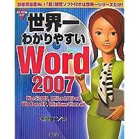世界一わかりやすいWord2007