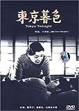 东京暮色(DVD)