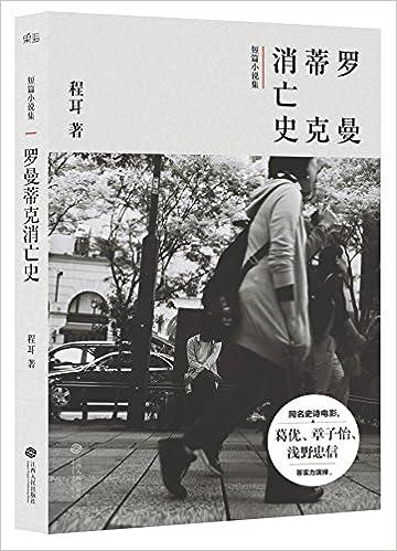 �_曼蒂克消亡史(同名�影12月16日上映)