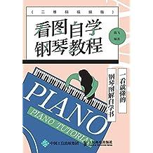 看图自学钢琴教程(二维码视频版)