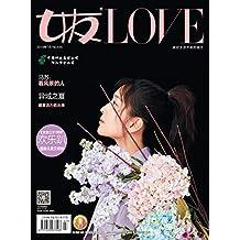 女友 月刊 2019年07期