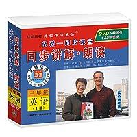 小学英语外研版三年级上册(2DVD+学习卡)赵起教授洋腔洋调英语慕课-同步课堂