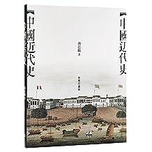 《中國近代史》