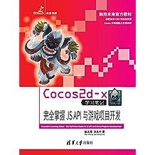 Cocos2d-x学习笔记——完全掌握JS API与游戏项目开发 (未来书库,触控未来官方教材)