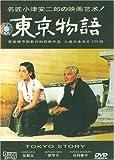 东京物语(DVD)