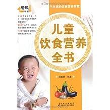 居民膳食指南系列:儿童饮食营养全书