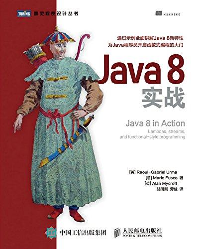Java 8實戰 (圖靈程序設計叢書) Kindle電子書