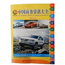 2013中国商务资讯大全