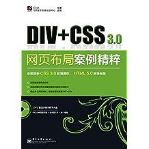 DIV+CSS 3.0:网页布局案例精粹