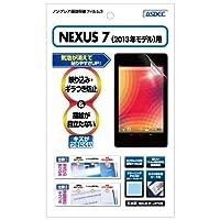 NGB-GNX7S NEXUS7(2013模型) 防眩光保护膜 3功能