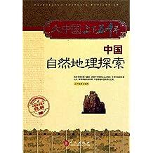 大中国上下五千年:中国自然地理探索