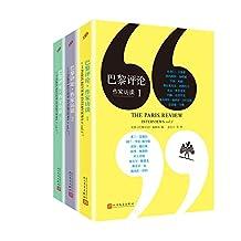 巴黎评论·作家访谈(套装共3册)