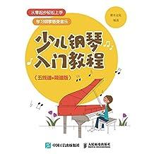 少儿钢琴入门教程(五线谱+简谱版)