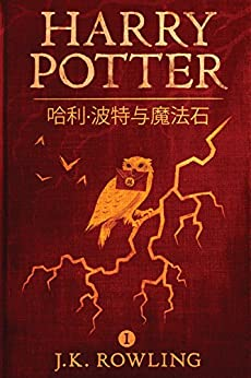 """哈利·波特与魔法石 (Harry Potter and the Philosopher's Stone)"",作者:[Rowling, J.K.]"
