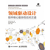 领域驱动设计:软件核心复杂性应对之道(修订版)(异步图书)