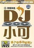 DJ小可2:涅磐凤凰(CD)