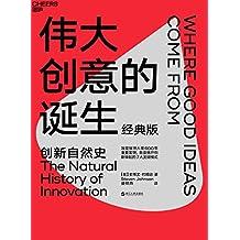 伟大创意的诞生(经典版)(《经济学人》年度最佳图书!深入人类600年重要发明的创新自然史,首度揭开创新缘起的7大关键模式!)