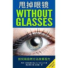 甩掉眼镜:如何自然改善视力(用自然方法改善视力)