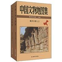 中国文物地图集(套装上下册)(附赠DVD-ROM光盘1张)