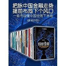 把脉中国金融走势,提前布局下个风口——一套书读懂中国经济下半场(套装共25册) (中国金融四十人论坛书系)