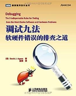 """""""调试九法:软硬件错误的排查之道 (图灵程序设计丛书 58)"""",作者:[阿甘斯(David J.Agans)]"""