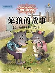 最能打动孩子心灵的中国经典童话·笨狼的故事