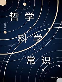 """""""哲学·科学·常识(陈嘉映代表作重磅回归)"""",作者:[陈嘉映]"""