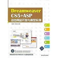 Dreamweaver CS5 +ASP动态网站开发与典型实例