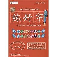 学而思培优·练好字·小学生语文同步字帖:1年级(上)(人教版)