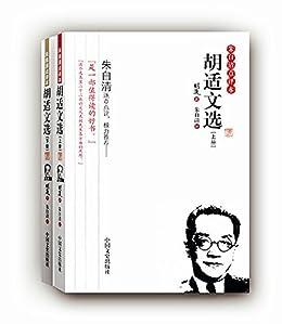 """""""胡适文选(全二册)(朱自清点评本)"""",作者:[胡适]"""