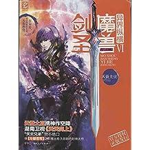 魔兽剑圣异界纵横6