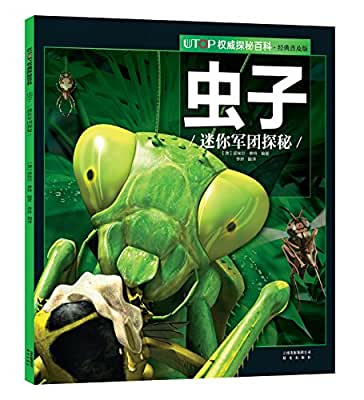 UTOP权威探秘百科·虫子.pdf