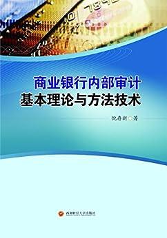 """""""商业银行内部审计基本理论与方法技术"""",作者:[倪存新]"""