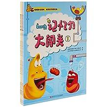 爆笑虫子记忆力大闯关(套装共4册)