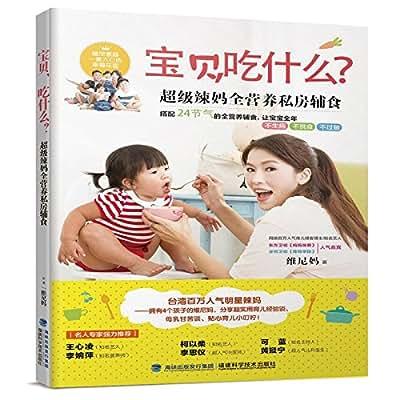 宝贝,吃什么?:超级辣妈全营养私房辅食.pdf