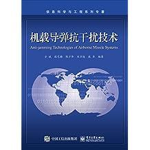 机载导弹抗干扰技术 (信息科学与工程系列专著)