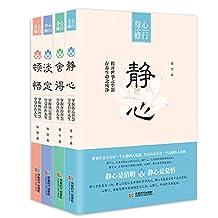 身心修行四部曲(套装共4册,静心+舍得+淡定等)