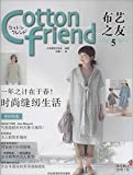 Cotton Friend布艺之友5(附实物大图纸4张)