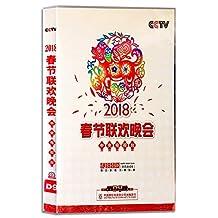 2018春节联欢晚会 (2DVD)