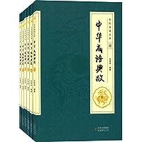 全民阅读文库:中华成语典故(套装共6册)